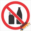 (PR8) No Drinking Sign