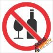 (PR22) No Glass Sign
