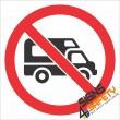 (PR36) No Recreational Vehicles Sign